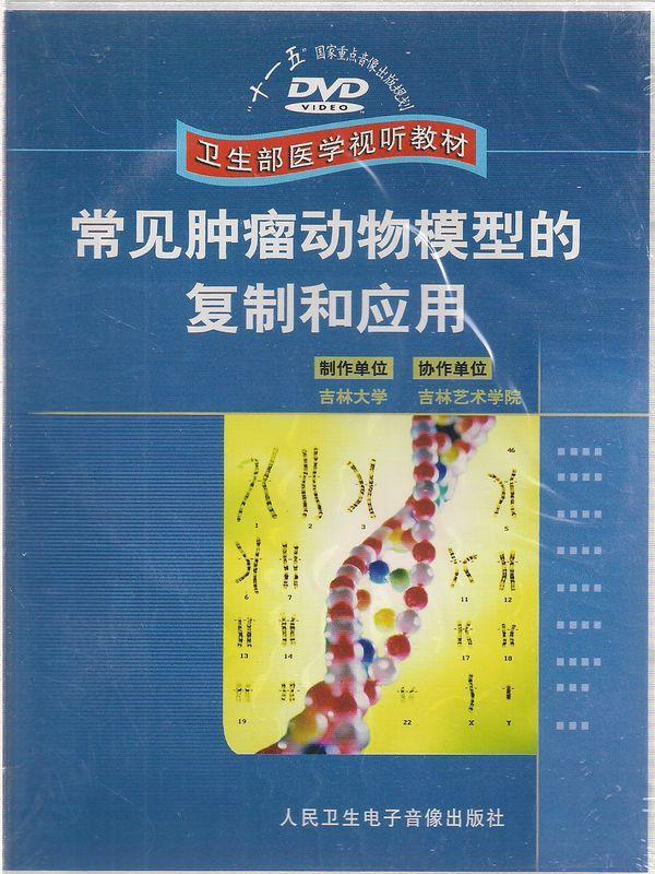 常见肿瘤动物模型的复制和应用dvd