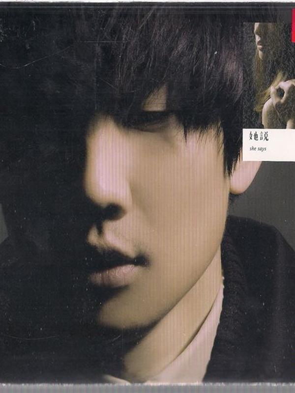 她说-林俊杰(cd)   > 她说-林俊杰(cd)   cd港台男歌手   cd
