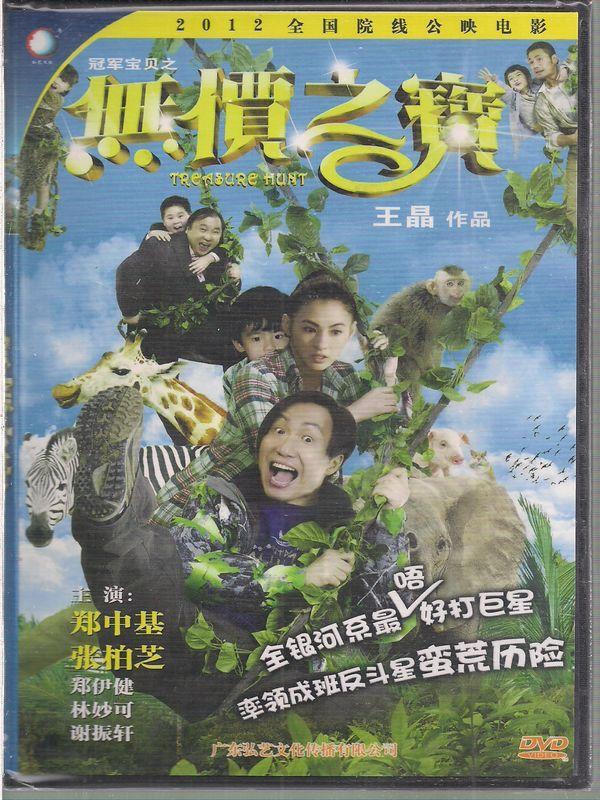 冠军宝贝之-无价之宝dvd