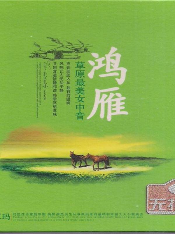 德德玛 降央卓玛-鸿雁-草原最美女中音(黑胶2cd)