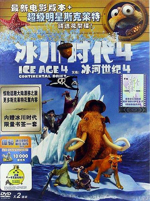 冰河世纪4-最新电影版本+超级明星斯克莱特精选花絮