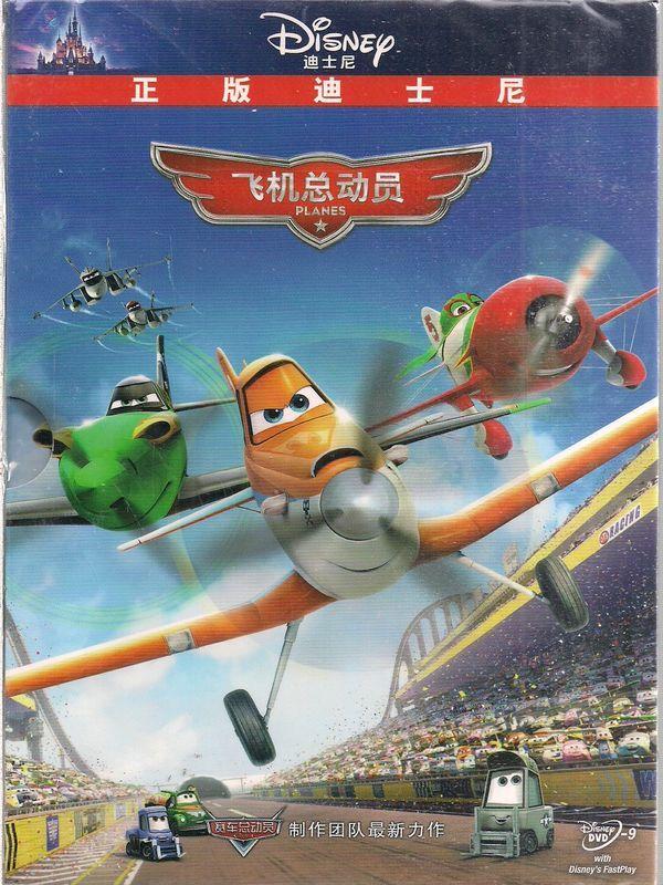 (泰盛文化)迪士尼-飞机总动员-dvd9